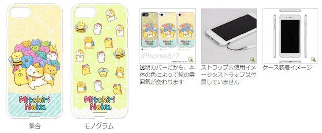 iPhone 8/7 用カバー「みっちりねこ」