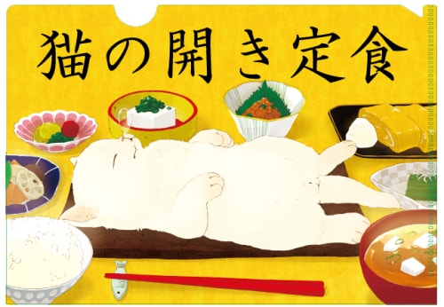 猫の開き定食クリアファイル