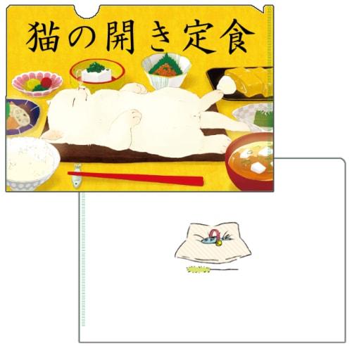猫の開き定食クリアファイル(表と裏)