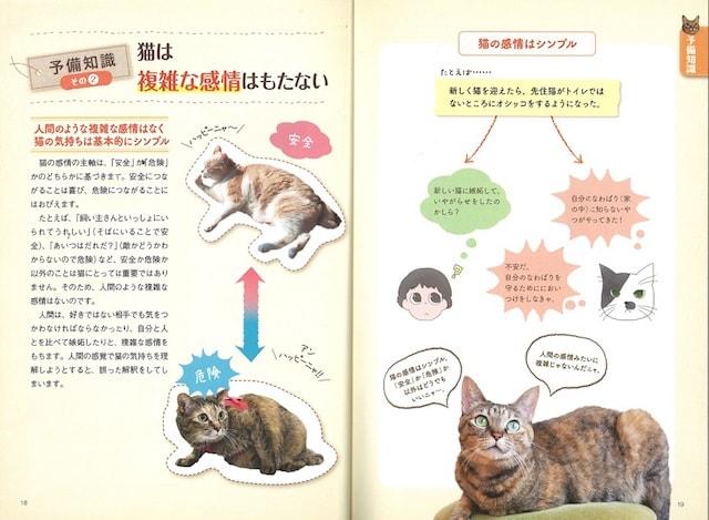 猫の感情を解説 by ねこ語辞典