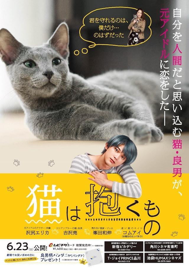 映画「猫は抱くもの」の2ndポスター(裏)