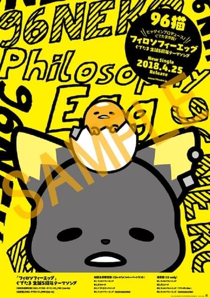 ポスター by 96猫×ぐでたまコラボ