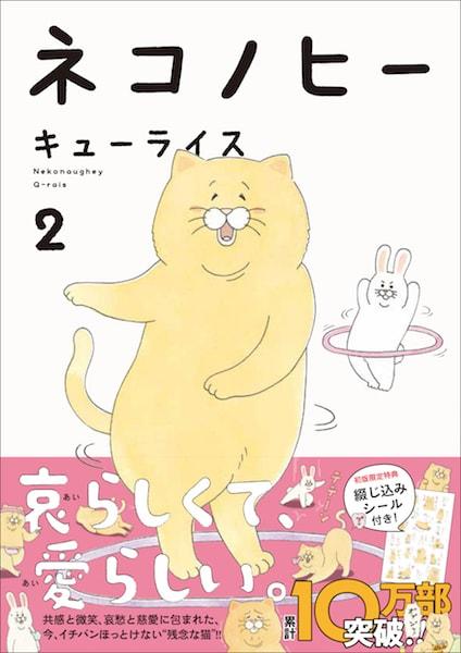 猫マンガ「ネコノヒー」のコミック第2巻
