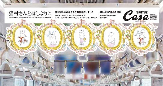 東京メトロの車両に出現中の「猫村さん」の中吊りポスター