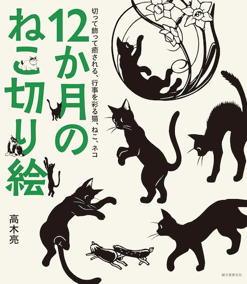 きりえや高木亮さんの著作、「12か月のねこ切り絵」