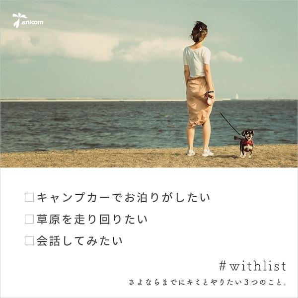 「#withlist ~さよならまでにキミとやりたい3つのこと~」