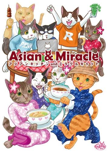 保護猫カフェ、ベトナム料理、ネットカフェの複合施設「アジアンキッチンandミラクルキャット」