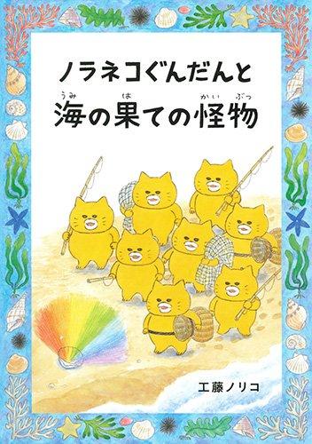 絵本シリーズ・ノラネコぐんだんの最新刊「ノラネコぐんだんと海の果ての怪物」