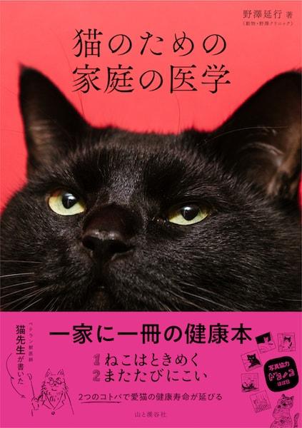書籍「猫のための 家庭の医学」