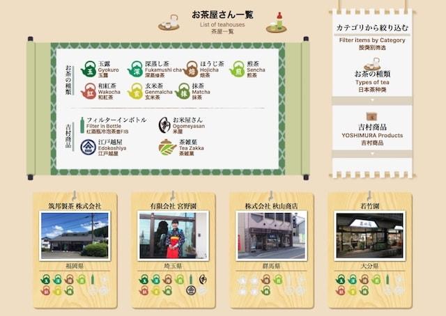 全国のお茶屋さんを紹介するページ by NIHONCHAFAN.COM