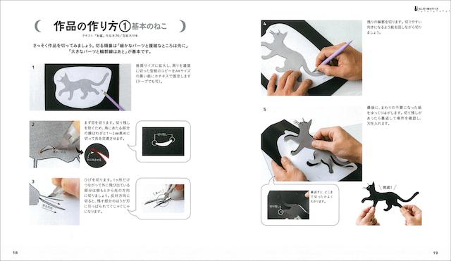 猫の切り絵の作り方解説ページ