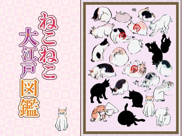 浮世絵に登場する猫を集めて楽しむスマホゲーム「ねこねこ大江戸図鑑」