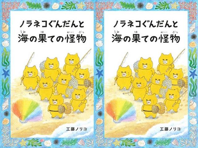 絵本から読み物へ、シリーズ最新刊「ノラネコぐんだんと海の果ての怪物」