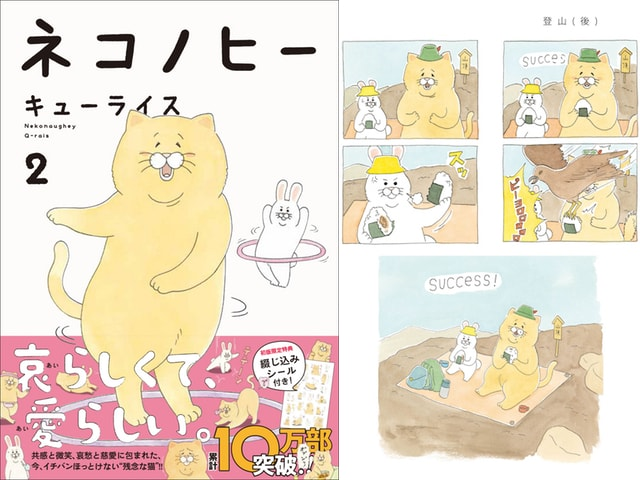 ちょっぴり残念なところが人気の猫「ネコノヒー」 の第2巻が発売