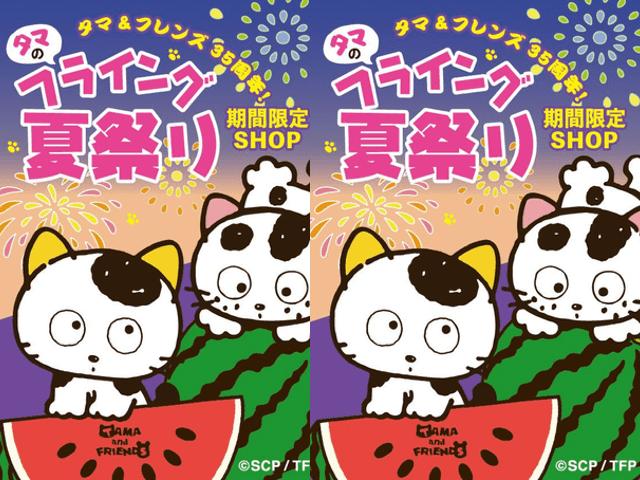 懐かしの猫キャラ「タマ&フレンズ」夏祭りをテーマにした期間限定ショップが登場
