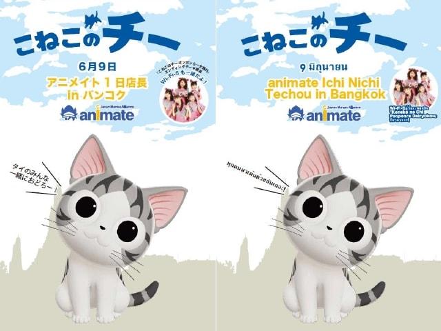 人気の猫アニメ「こねこのチー」がタイに初上陸、1日店長に就任&イベントステージに登場