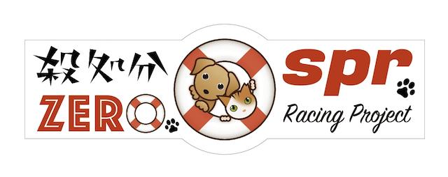 ボランティア団体「Spr Racing Project犬猫の殺処分0《ZERO》」
