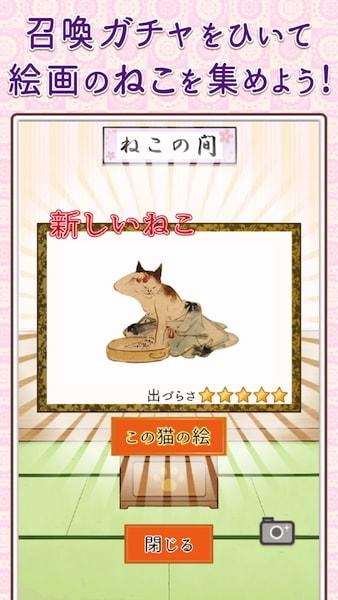 浮世絵の猫を召喚した時の画面 by ねこねこ大江戸図鑑