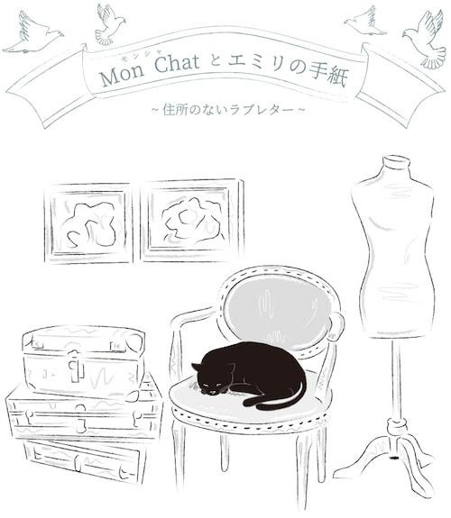 Mon Chat(モンシャ)とエミリの手紙 ~住所のないラブレター~