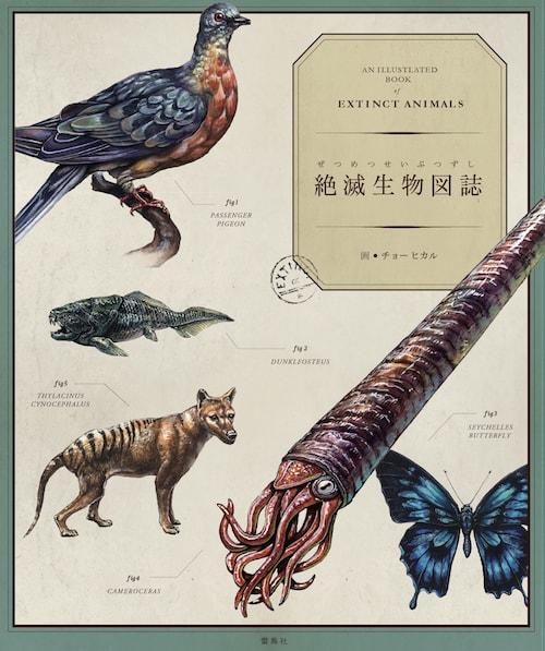 チョーヒカルのイラスト作品、絶滅動物図誌