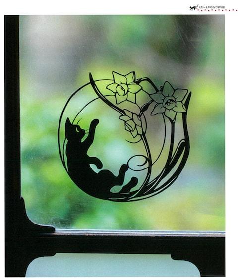 猫の切り絵を窓に飾ったイメージ by 高木亮
