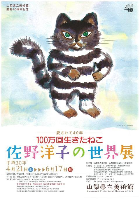 愛されて40年 「100万回生きたねこ」 佐野洋子の世界展