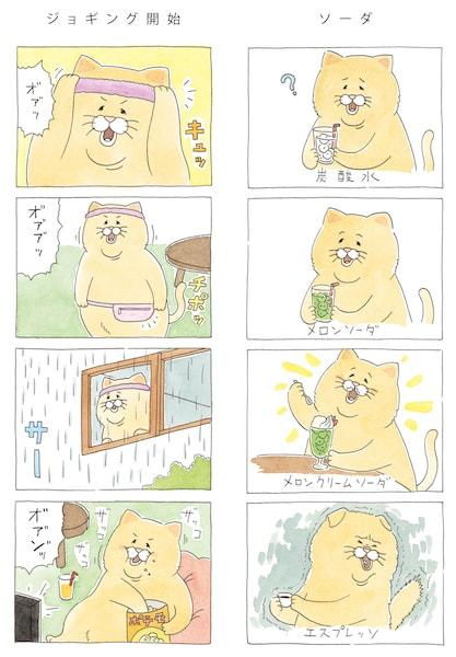 「ネコノヒー」の単行本第2巻から「ジョギング開始」と「ソーダ」