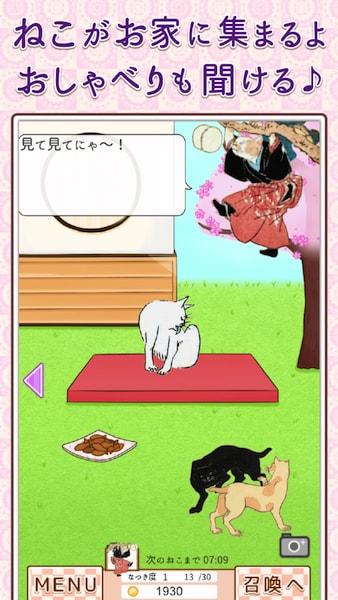ゲームのお家(ホーム)画面 by ねこねこ大江戸図鑑