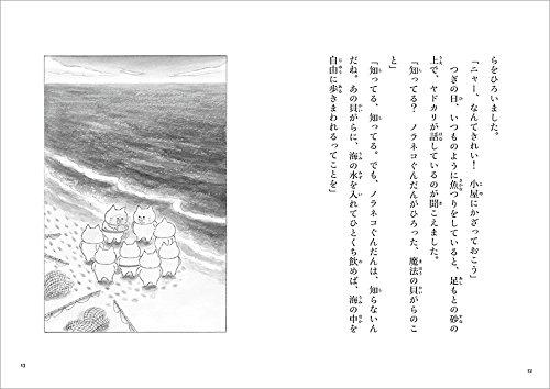 絵本「ノラネコぐんだんと海の果ての怪物」のワンシーン