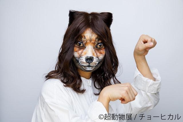 チョーヒカルのボディペイント作品、女狐