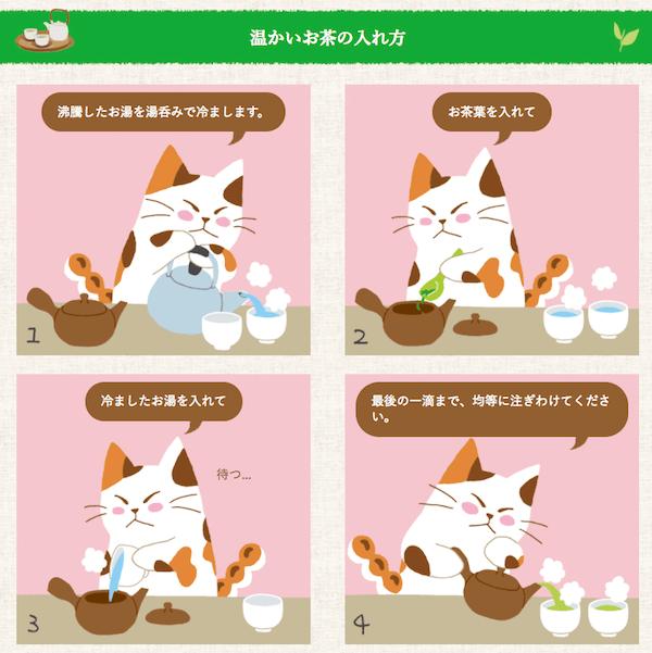 温かいお茶の淹れ方 by NIHONCHAFAN.COM