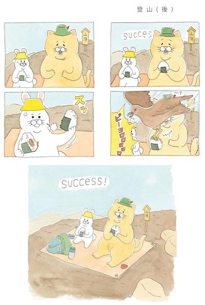 「ネコノヒー」の単行本第2巻から「登山(後)」
