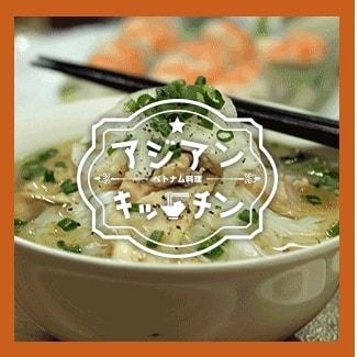 本格的なベトナム料理を楽しめるアジアンキッチン