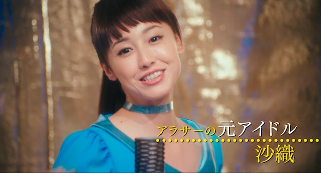 元アイドルを演じる主演の沢尻エリカ