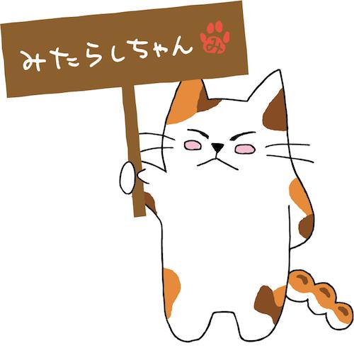 看板猫キャラの「みたらしちゃん」 by NIHONCHAFAN.COM