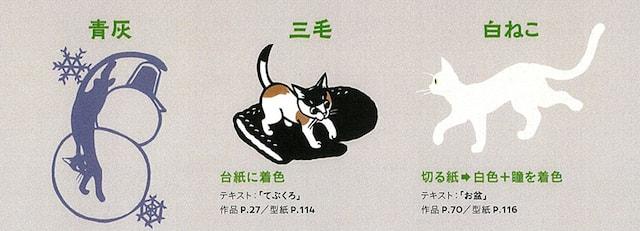 グレー猫、三毛猫、白猫の切り絵の作り方