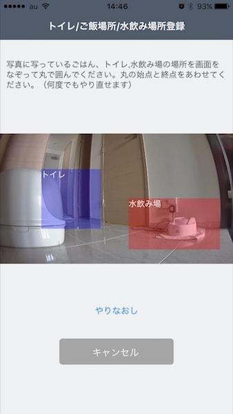 トイレや水飲み場の登録画面 by ペットみるん