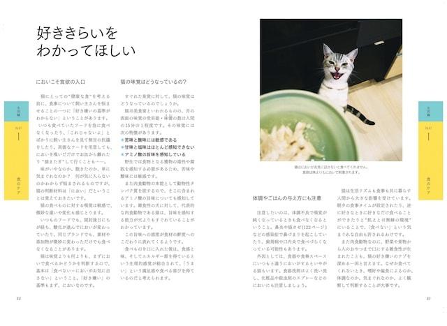 猫の好き嫌いについて解説 by 猫のための 家庭の医学