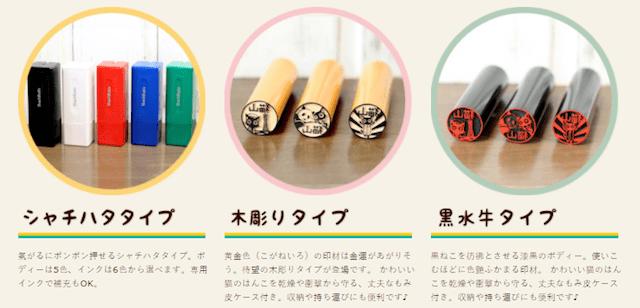 「ご当地もみじちゃん」の選べるハンコの種類・素材は3種類