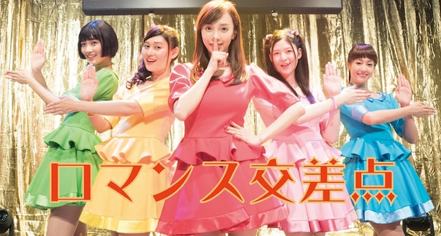 沢尻エリカ、伊藤ゆみ、林田岬優らが演じるアイドルグループ「サニーズ」 by 映画「猫は抱くもの」