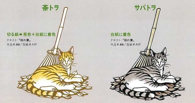 茶トラ、サバトラの切り絵の作り方