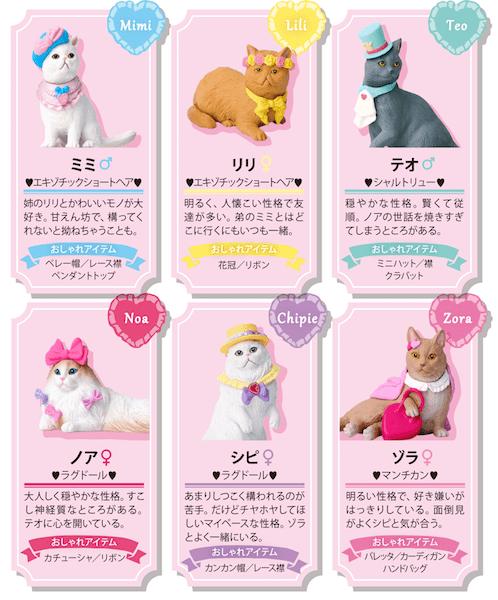 猫フィギュア「Mary's Favorite cat」の全6種類