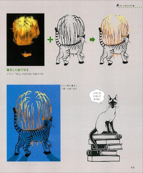 猫×花火の切り絵の作り方