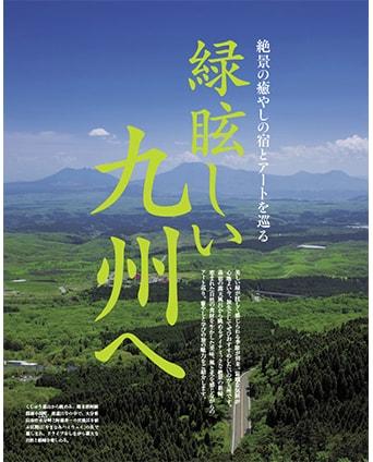 家庭画報の旅行特集・九州
