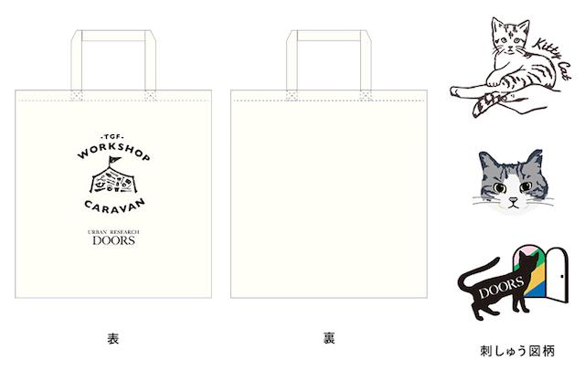 ネコ刺繍のバッグカスタムオーダー by Cat's ISSUEとブラザーミシンのコラボレーション企画