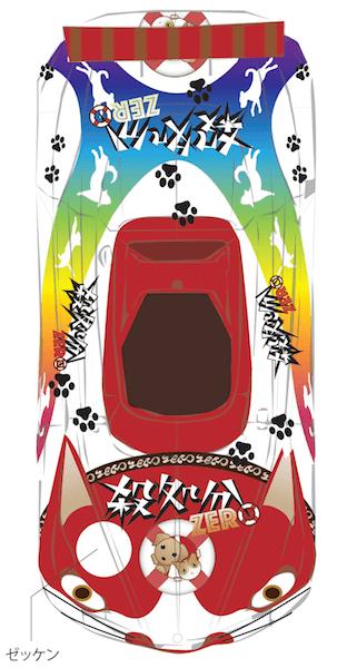 犬猫の殺処分0を訴えるレーシングカー「Spr Racing Project犬猫の殺処分0号」のデザイン案(真上)