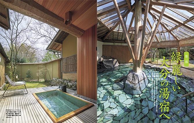 家庭画報の旅行特集・九州の温泉