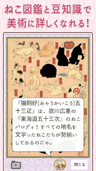 猫が登場する浮世絵の解説画面 by ねこねこ大江戸図鑑