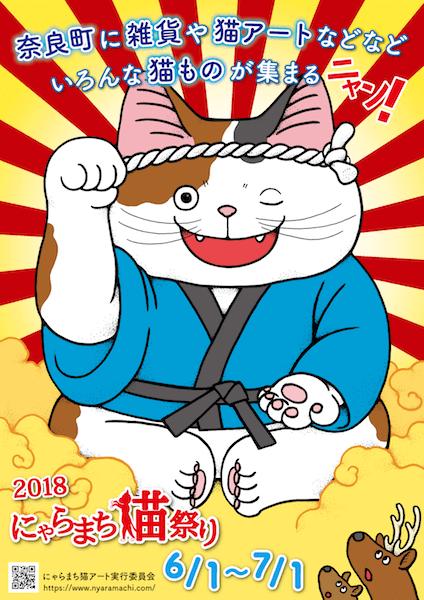 にゃらまち猫祭り2018のポスター