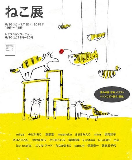猫をテーマにしたグループ展「ねこ展」 by CLOUDS ART + COFFEE
